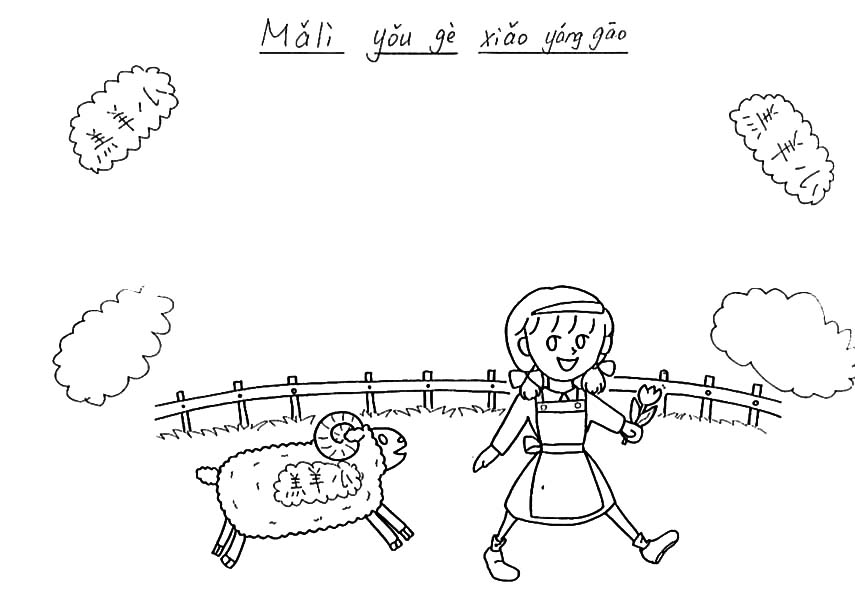Mary Had a Little Lamb, : Chinese Version Mary Had a Little Lamb Coloring Pages